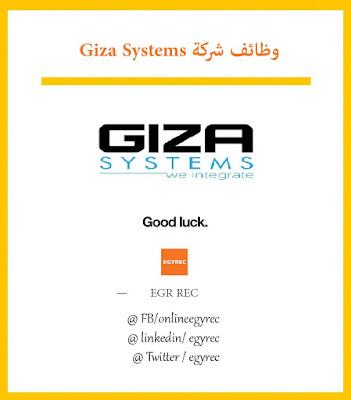 وظائف شركة Giza Systems مطلوب محاسبين