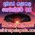 Lagna Palapala Ada Dawase  | ලග්න පලාපල | Sathiye Lagna Palapala 2019 | 2019-11-05