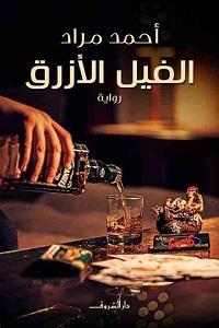 رواية الفيل الأزرق pdf - أحمد مراد