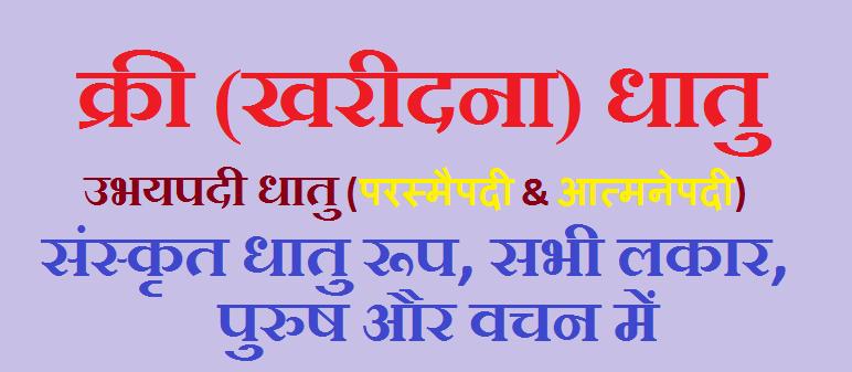 Kri Ke Dhatu Roop, Sanskrit, All Lakar