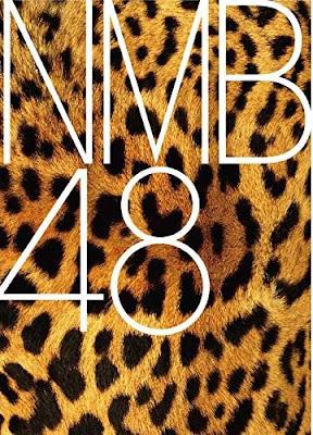 NMB48 – 僕以外の誰か Lyrics 歌詞 MV