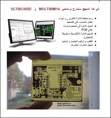 أول كتاب باللغة العربية فى شرح تصميم الدوائر الإلكترونية PCB Design كااااااااامل