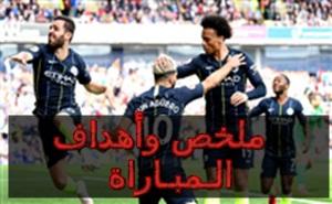 هدف مانشستر سيتي في بيرنلي في الدوري الإنجليزي