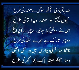 Hurt Poetry In Urdu Hindi And English If You Loved Someone You