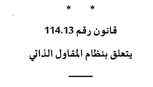 قانون رقم 114.13 المتعلق بنظام المقاول الذاتي