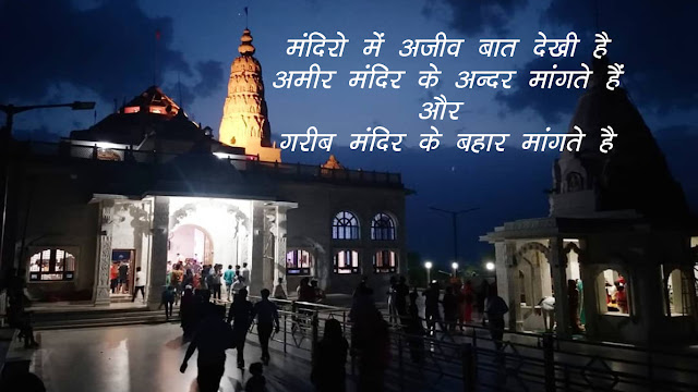 POSITIVE QUOTES IN HINDI 1