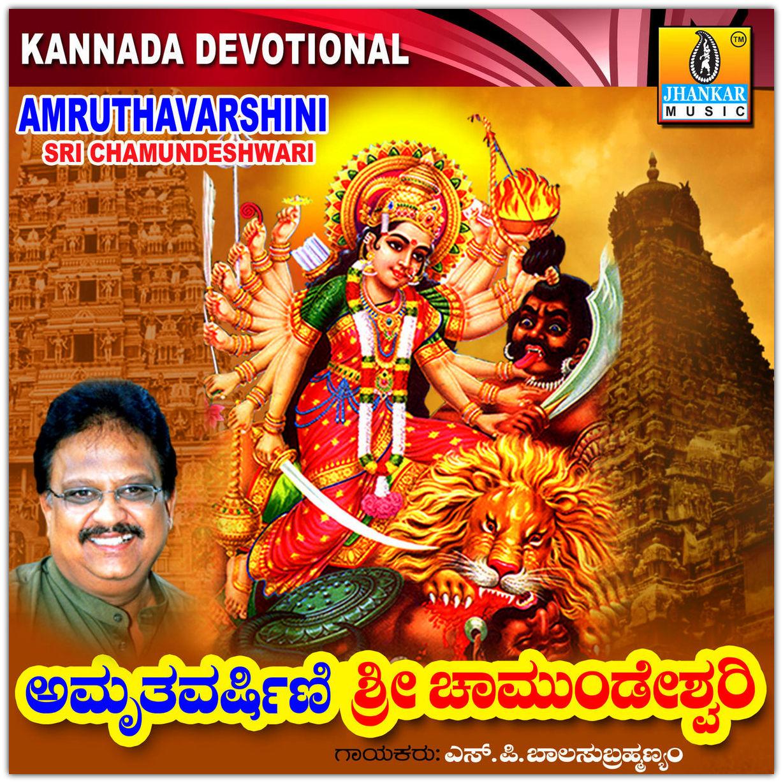 Kannada Mp3 Songs: Amruthavarshini Sri Chamundeshwari