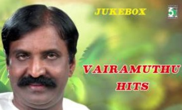 Vairamuthu Super Hit Best Collection Vol2 | Audio Jukebox