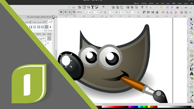 تحميل برنامج إنكسكيب - Inkscape عربي