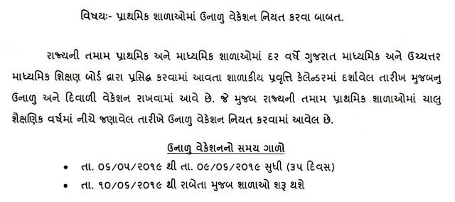 Summer Vacation in Primary School 2019 - Gujarat
