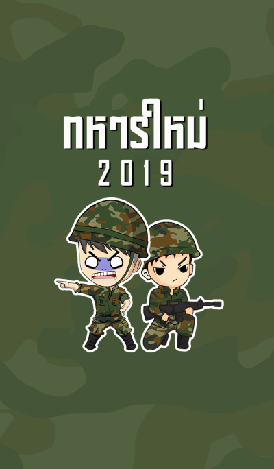 The Soldier 2019