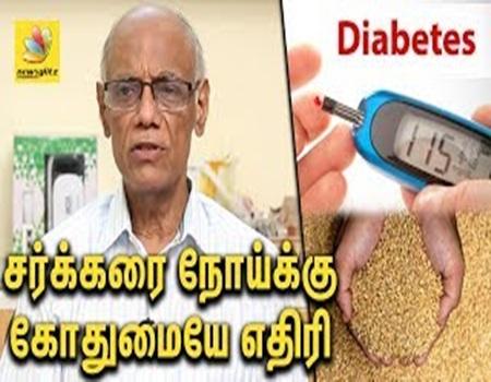 Wheat is bad for Diabetes : Dr. Vijayaraghavan | Treatment, Cure
