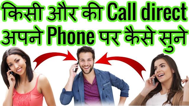 दूसरों की कॉल कैसे सुने - Dusro ki call apne phone me kaise sune