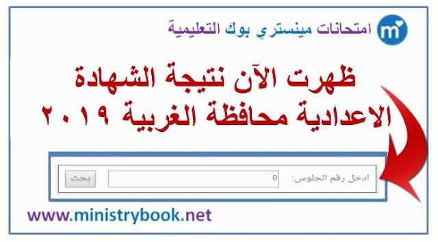 نتيجة الشهادة الاعدادية محافظة الغربية 2019 بالاسم ورقم الجلوس