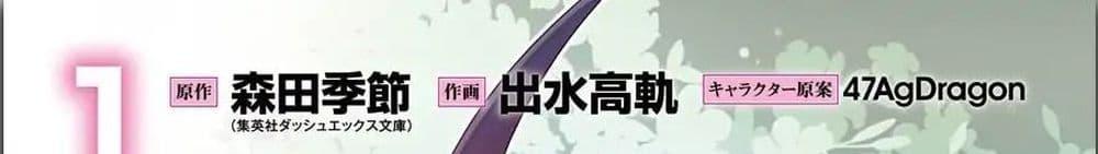 อ่านการ์ตูน Wakamono no Kuro Mahou Hanare ga Shinkoku desu ga, Shuushoku shite Mitara Taiguu Iishi, Shachou mo Tsukaima mo Kawaikute Saikou desu! ตอนที่ 1 หน้าที่ 2