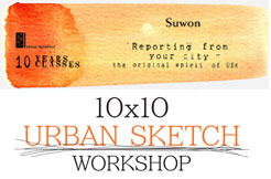 http://www.urbansketchers.org/2017/08/10-years-x-10-classes-in-suwon.html