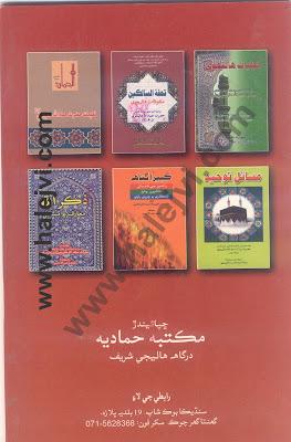 Muktaba Hammdia2