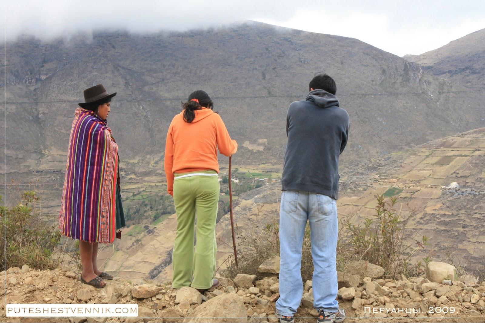Перуанцы в горах
