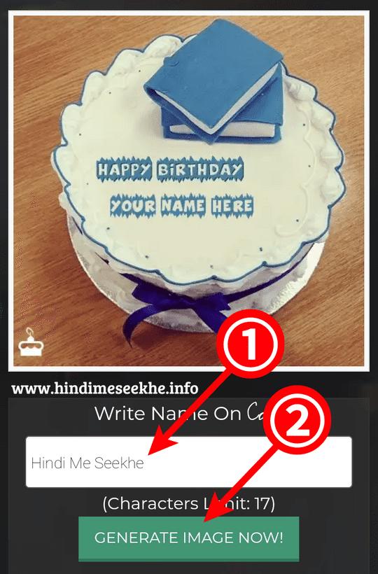 online-birthday-cake-par-naam-kaise-likhte-hai