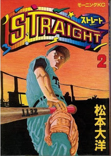 STRAIGHT ストレート 第01-02巻