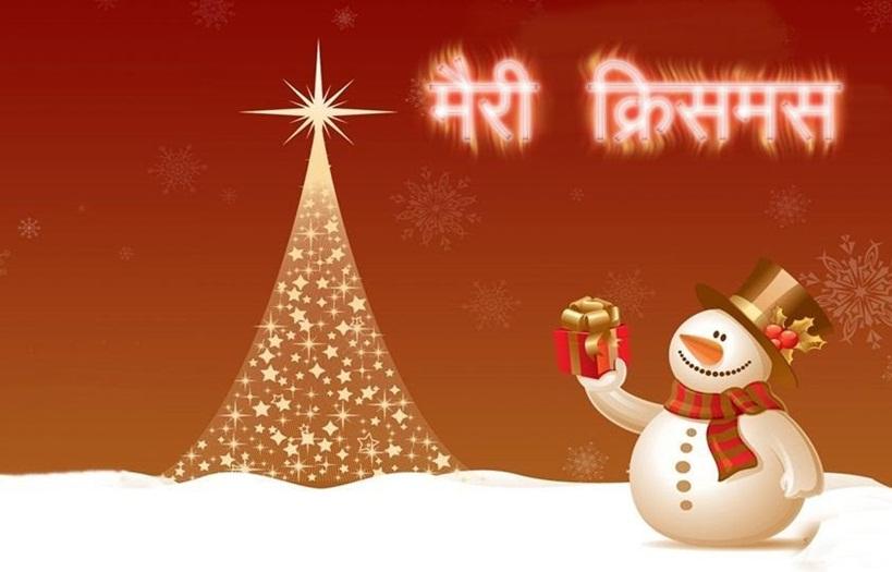 Christmas Hindi Greetings
