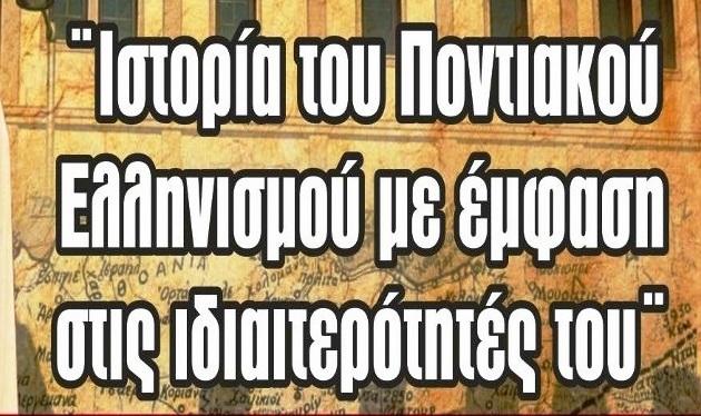"""Η """"Ιστορία του Ποντιακού Ελληνισμού με έμφαση στις ιδιαιτερότητές του"""" αναπτύχθηκε στην Πτολεμαΐδα"""