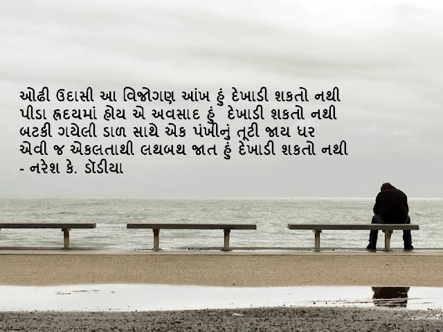ओढी उदासी आ विजोगण आंख हुं देखाडी शकतो नथी  Gujarati Muktak By Naresh K. Dodia