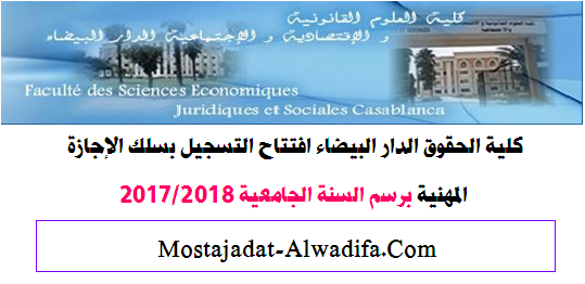 كلية العلوم القانونية والاقتصادية والاجتماعية الدار البيضاء افتتاح التسجيل بسلك الإجازة المهنية برسم السنة الجامعية 2017/2018