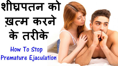 Best Premature Ejaculation PE Treatment Delhi in India
