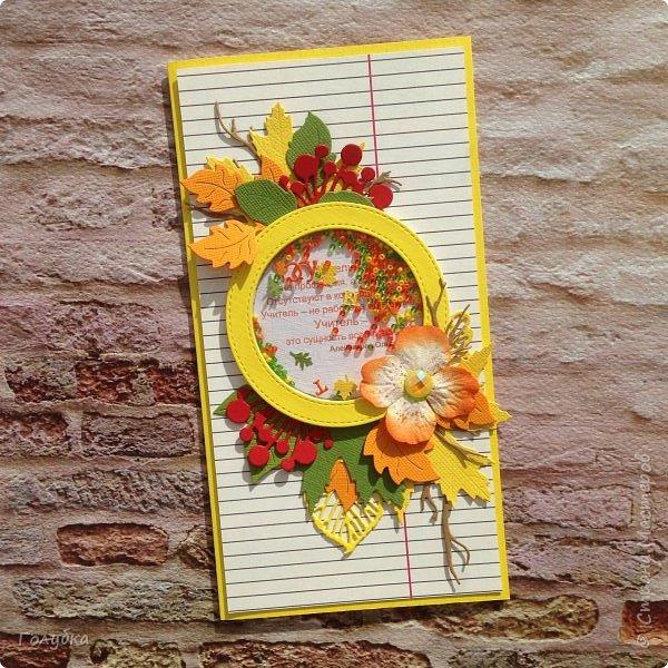 Самодельная открытка на 1 сентября учителю, пожеланием прикольные красивые
