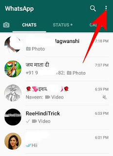 Whatsapp video or image gallery se hide kaise kare 1