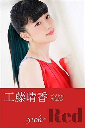 [Digital Photobook] Haruka Kudo 工藤晴香 &910hr-Red- (2019.03.14)
