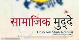 Vision IAS सामाजिक मुद्दे Classroom Study Material PT 2019 पीडीऍफ़ डाउनलोड हिंदी में