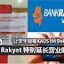 Bank Rakyat延长营业时间,让学生更方便领取KADS1M Debit Card