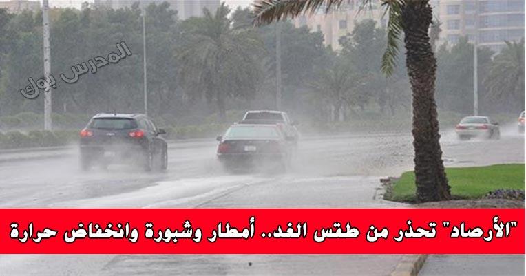 """""""الأرصاد"""" تحذر من طقس الغد.. أمطار وشبورة وانخفاض حرارة"""