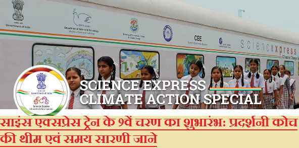 IX-phase-science-express-exhibition-train-paramnews-schedule-and-highlights