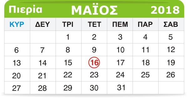 Γιορτάζουν σήμερα 16 Μαΐου