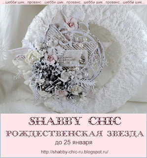 http://shabby-chic-ru.blogspot.ru/2016/12/blog-post_25.html