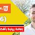 درس 6 : إنشاء الروابط في HTML5 Links
