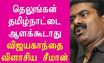 A Telugu should not rule Tamilnadu | Seeman