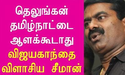 A Telugu should not rule Tamilnadu | Seeman