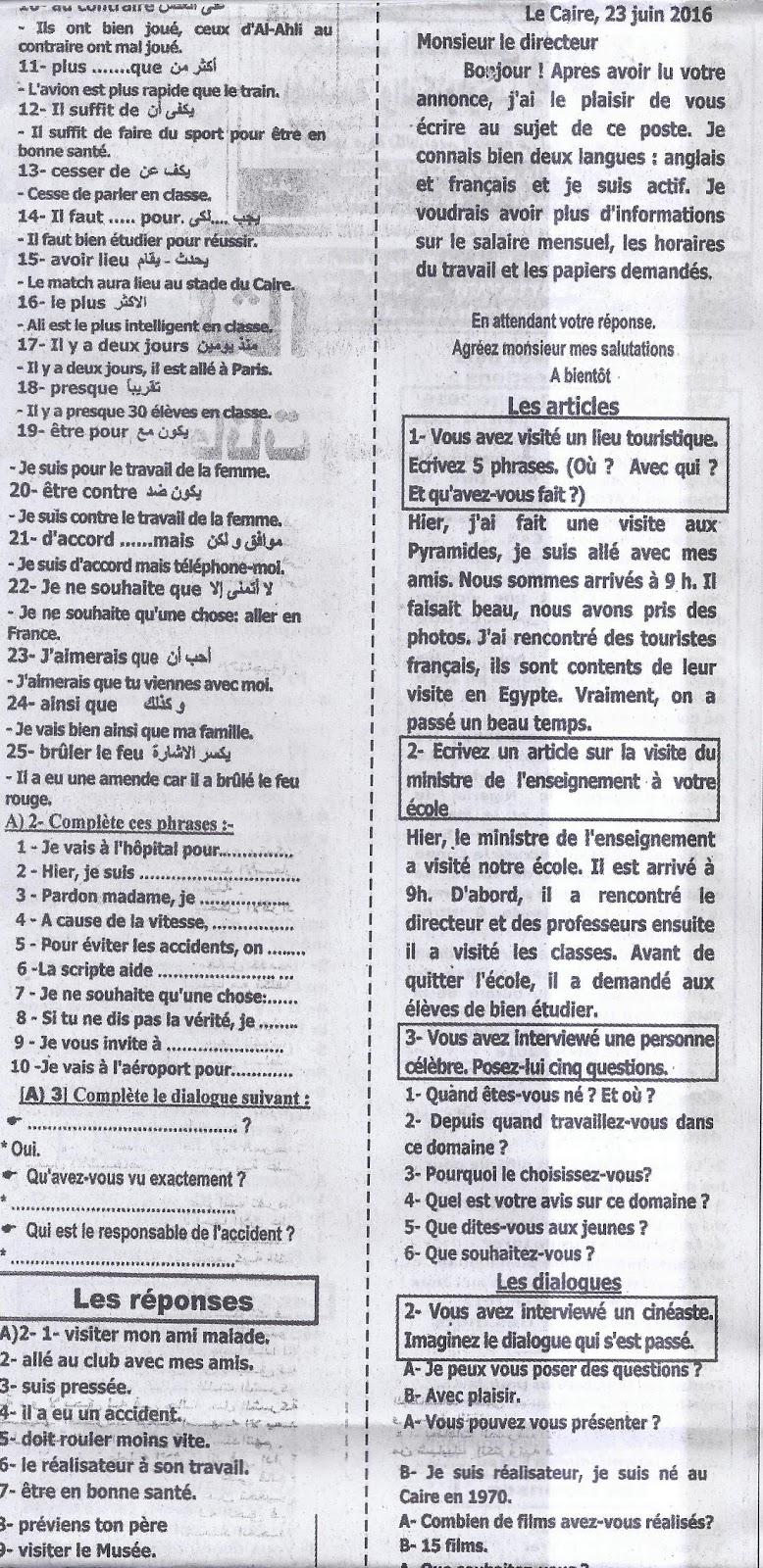 اهم أسئلة اللغة الفرنسية بالاجابات لن يخلو منها امتحان 3 ثانوي 2016 17
