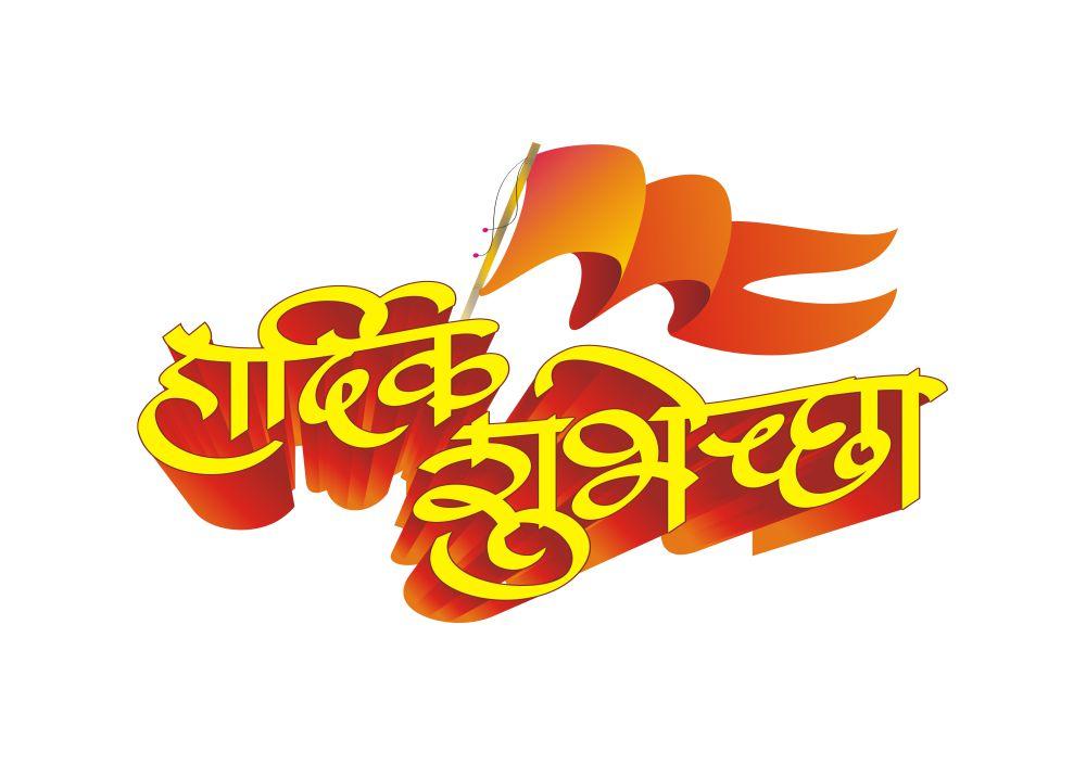 Abhinandan, Welcome, Swagtam, Text Hardik shubhechha with ... Vadhdivas Chya Hardik Shubhechha Hd