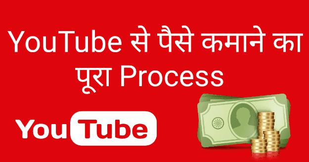 youtube से पैसे कैसे कमाए जानकारी इन हिन्दी