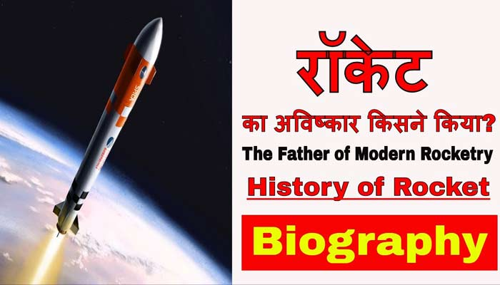 रॉकेट का अविष्कार किसने और कब किया?