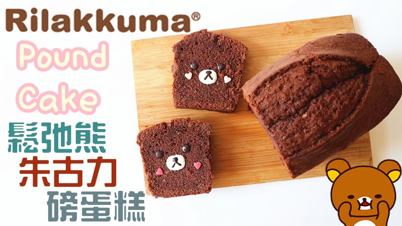 Rilakkuma Chocolate Pound Cake 鬆弛熊朱古力磅蛋糕