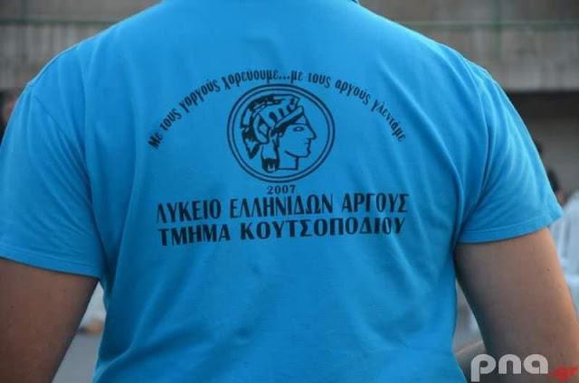 2 Οκτωβρίου ξεκινούν τα μαθήματα χορού από το Λύκειο Ελληνίδων Κουτσοποδίου
