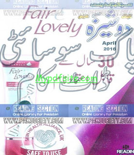 Dosheeza Digest April 2016