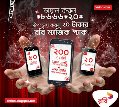 Robi-20Tk-Magic-Combo-Pack-100-MB-Internet-50-Minutes-20-SMS-BONUS-100MB-for-Facebook-WhatsApp