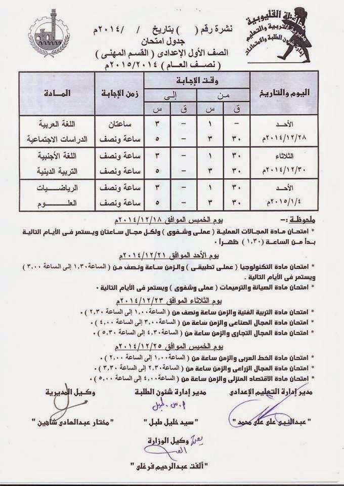 ننشرجداول امتحانات فرق إعدادى الترم الأول 2015 لمحافظة القليوبية 10455744_65550305123